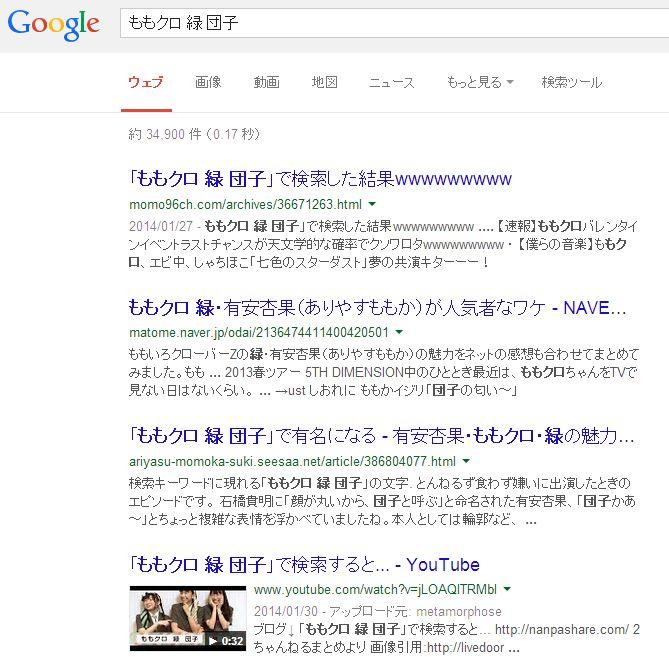 ももクロ 緑 団子 Google検索結果