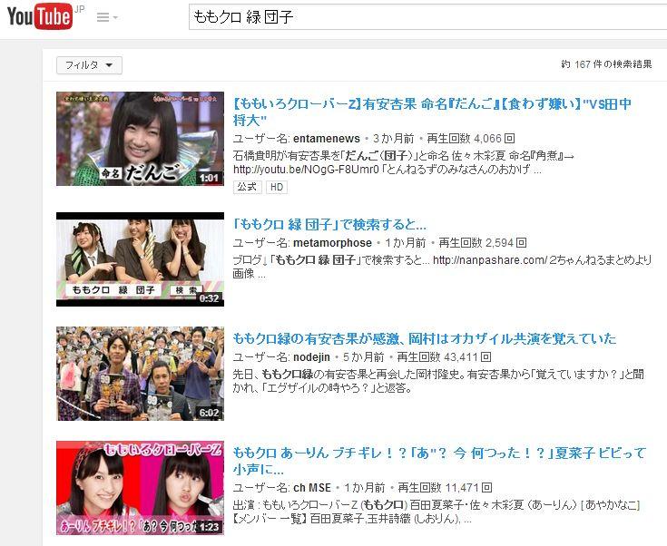ももクロ 緑 団子 Youtube検索結果