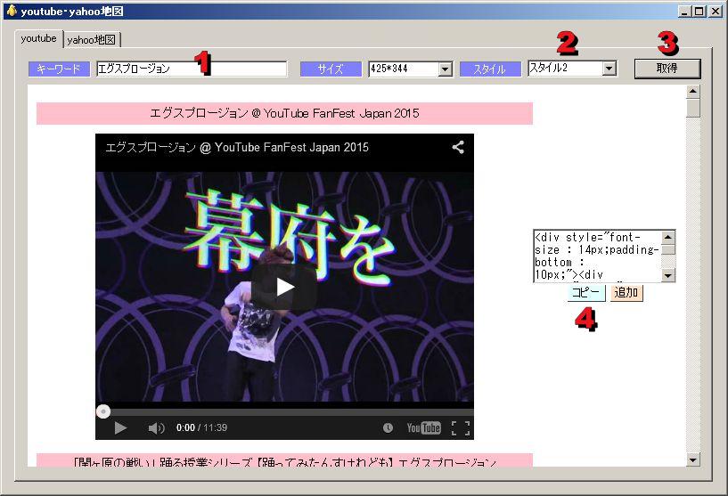 インフォーマーY:YouTube取得画面