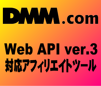 DMM.com Web API ver.3 対応アフィリエイトツール