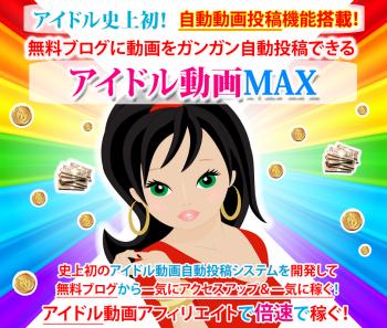 アイドル動画MAX