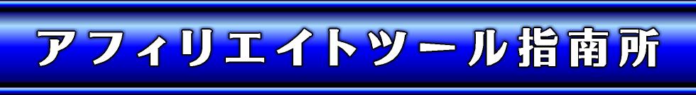 URLマネージャー、やるじゃん! | 【アフィリエイトツール指南所】比較・検証・活用方法 | 【アフィリエイトツール指南所】比較・検証・活用方法