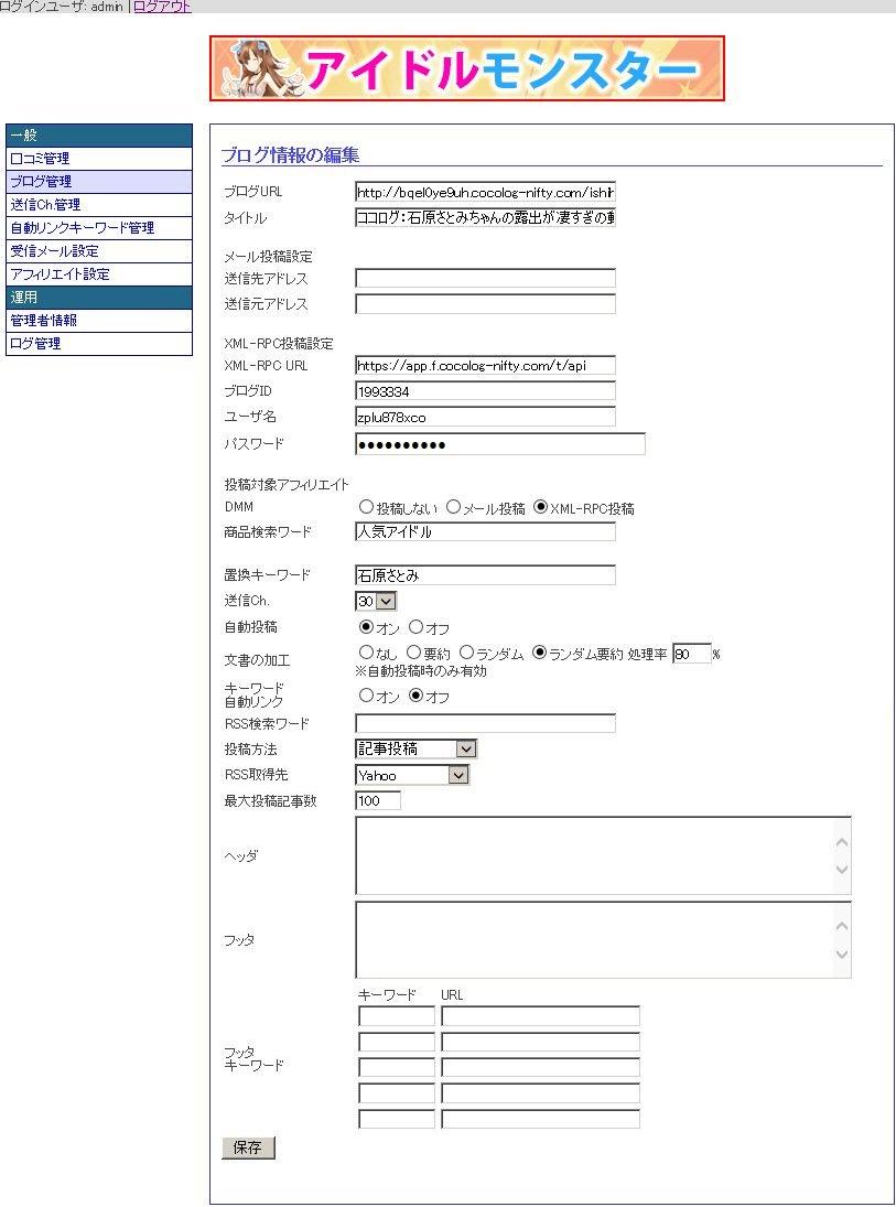 アイドルもんすた~ ブログ情報登録画面