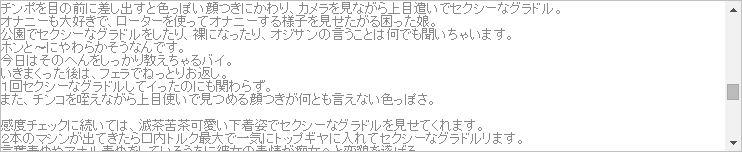 アイドル動画アフィリΔ 口コミ欄プロ記事リライト