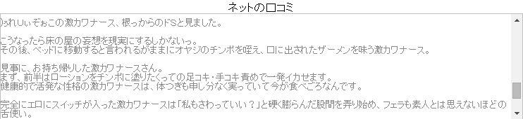 エロ同人X ネットのクチコミ=プロ記事ピンクコース