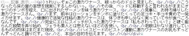 エロ同人X ネットのクチコミ=HTMLソース