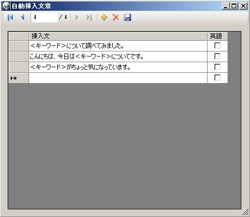 カリオストロ:自動挿入文章登録画面