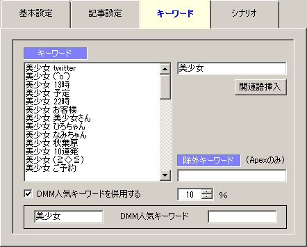 カリオストロ:メインのキーワード設定画面