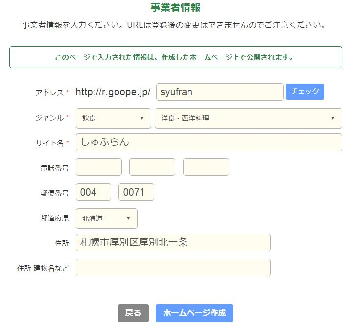 グーペ:事業者情報:入力画面