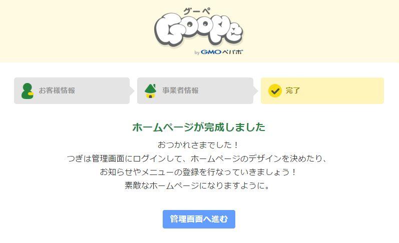 グーペ:ホームページが完成しました