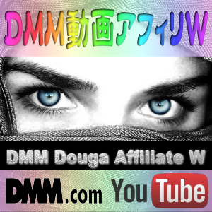 DMM動画アフィリエイトW