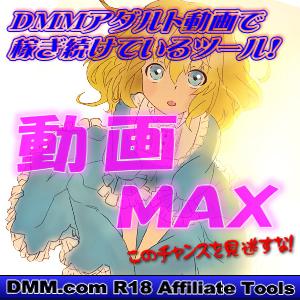 動画MAX