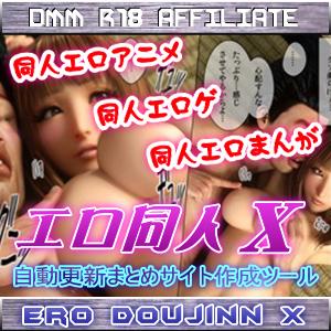 エロ同人X