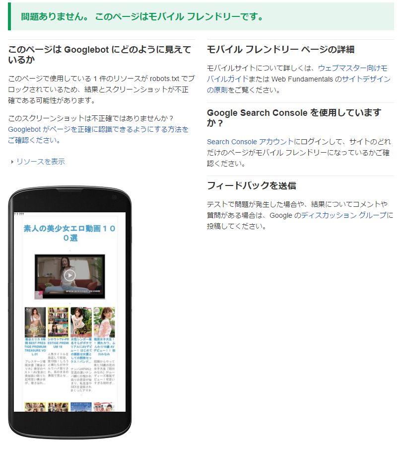 エロツイMAX:モバイルフレンドリーテスト