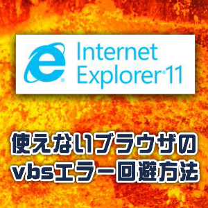 IE11 vbs エラー対策
