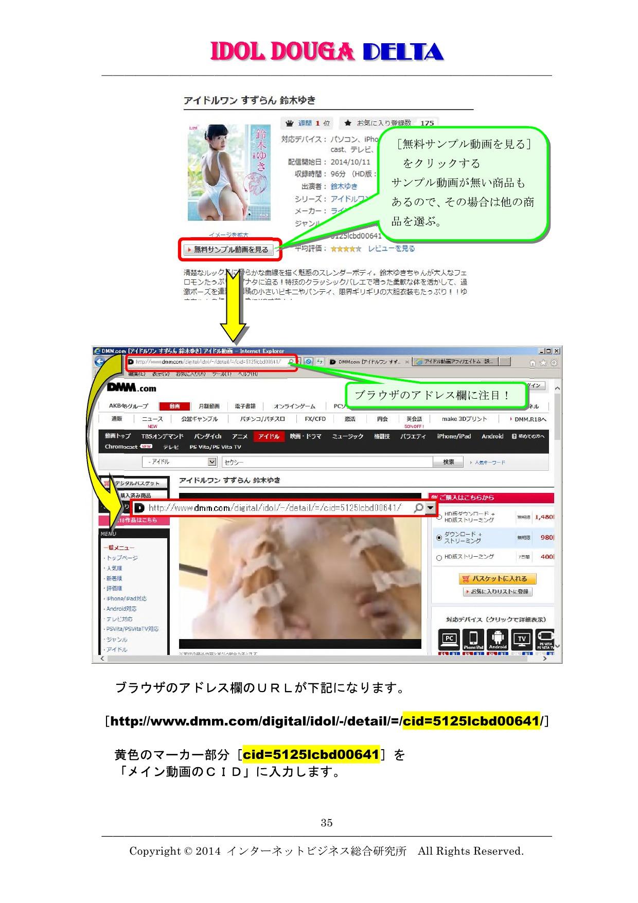 アイドル動画アフィリΔ ツールマニュアル