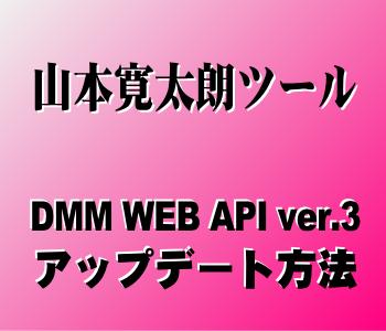 山本寛太朗ツール:DMM WEB API ver.3 アップデート方法