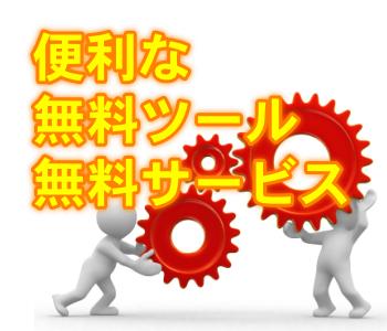 便利な無料ツール、無料サービス