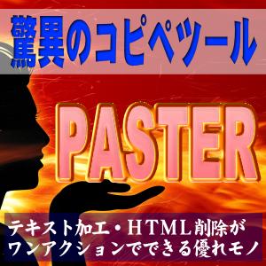 コピペソフト:ペースター