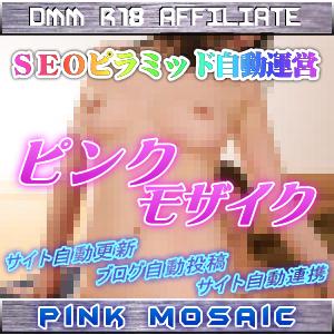 ピンクモザイク