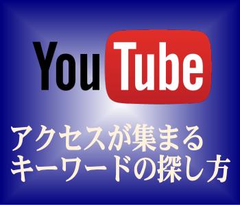 アクセスが集まるYoutube動画キーワードの探し方